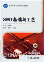 SMT基础与工艺