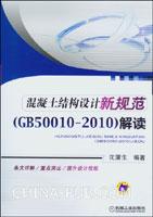 混凝土结构设计新规范(GB 50010-2010)解读
