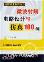(特价书)微波射频电路设计与仿真100例