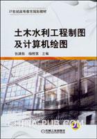土木水利工程制图及计算机绘图