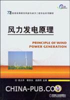 风力发电原理