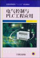 电气控制与PLC工程应用