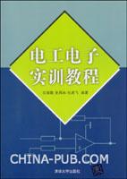 电工电子实训教程