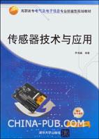 传感器技术与应用