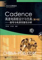 Cadence高速电路板设计与仿真(第4版)―信号与电源完整性分析