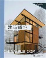 建筑概论(全彩)