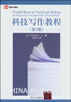 科技写作教程(第3版)