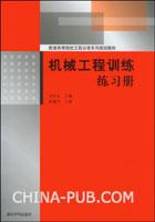 机械工程训练练习册