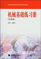 机械基础练习册(机械类)