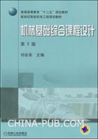 机械基础综合课程设计(第2版)