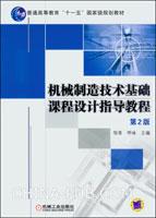 机械制造技术基础课程设计指导教程(第2版)