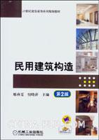 民用建筑构造(第2版)