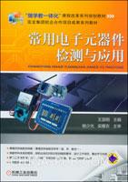 常用电子元器件检测与应用