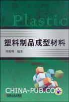塑料制品成型材料