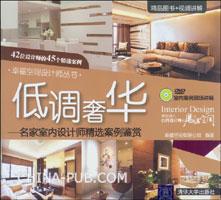 低调奢华:名家室内设计师精选案例鉴赏(配光盘)