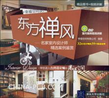 东方禅风:名家室内设计师精选案例鉴赏(配光盘)