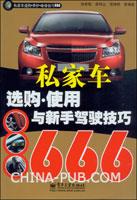 私家车选购.使用与新手驾驶技巧666(双色)