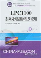 (特价书)LPC1100系列处理器原理及应用