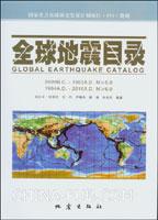 全球地震目录