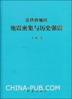 京津唐地区地震密集与历史强震