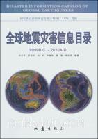 全球地震灾害信息目录