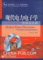 现代电力电子学―原理及应用