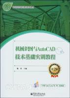机械识图与AutoCAD技术基础实训教程(第2版)