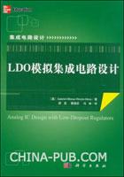 LDO模拟集成电路设计