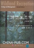 游憩生态学(原书第二版)