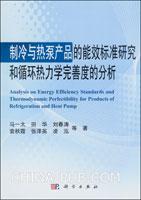 制冷与热泵产品的能效标准研究和循环热力学完善度的分析[按需印刷]