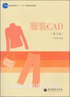服装CAD(第二版)