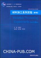 材料加工系列实验(第2版)