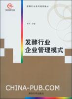 发酵行业企业管理模式