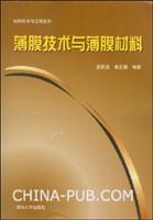 薄膜技术与薄膜材料