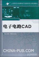 电子电路CAD