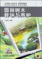 园林树木栽培与养护
