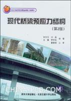 现代桥梁预应力结构(第2版)