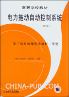 电力拖动自动控制系统(第2版)