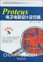 Proteus电子电路设计及仿真(含CD光盘1张)