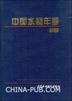 [特价书]中国水利年鉴.2003