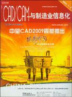 CAD/CAM与制造业信息化(2009.1~2)