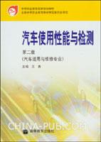 汽车使用性能与检测(汽车运用与维修专业)(第二版)