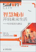 (特价书)智慧城市开启未来生活―科学规划与建设