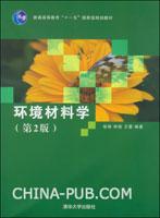 环境材料学(第2版)