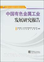 中国有色金属工业发展研究报告
