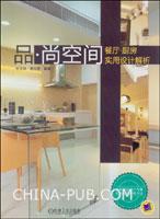 品.尚空间:餐厅.厨房实用设计解析