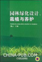 园林绿化设计、栽植与养护