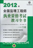 2012年全国监理工程师执业资格考试教习全书(下册)