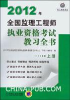 2012年全国监理工程师执业资格考试教习全书(上册)