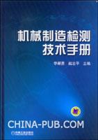 机械制造检测技术手册